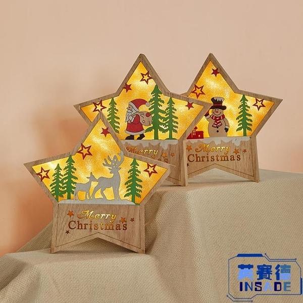 聖誕節桌面擺件木質發光燈飾五角星櫥窗掛飾聖誕裝飾品禮物【英賽德3C數碼館】