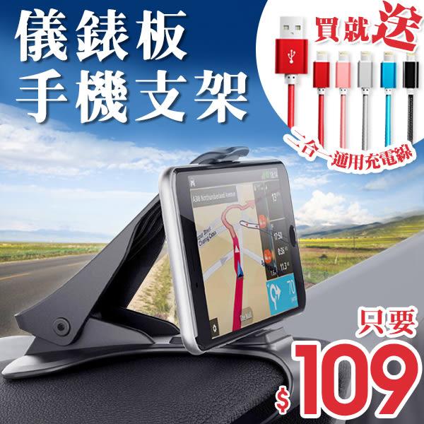 汽車 儀表板 手機夾 手機支架 GPS導航架【送蘋果/安卓用手機充電線】6.5吋內通用 車用支架 手機架