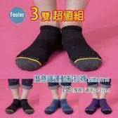 [Footer] ZH118 L號(厚襪) 潛意識運動船短襪 3雙超值組;除臭襪;蝴蝶魚戶外