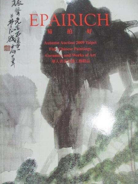 【書寶二手書T4/收藏_FMH】Epaurich Autumn Auction 2009 Taipei_Fine Chi