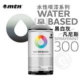 『ART小舖』西班牙蒙大拿MTN WB啞光水溶性 噴漆 300ml 黑白灰色系/凡尼斯 單色自選
