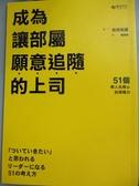 【書寶二手書T7/財經企管_NBN】成為讓部屬願意追隨的上司_岩田松雄