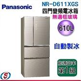 【信源】610公升【Panasonic國際牌】變頻四門電冰箱(玻璃面無邊框)NR-D611XGS/NR-D611XGS-N