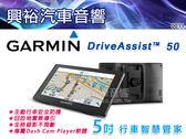 【GARMIN】DriveAssist™ 50行車智慧管家衛星導航 *主動行車安全防護、聲控、藍芽