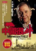(二手書)中國很牛:Money都講普通話