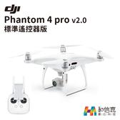 送教學【和信嘉】Phantom 4 pro v2.0 幻影精靈 空拍機 標準無螢幕遙控器版 原廠公司貨