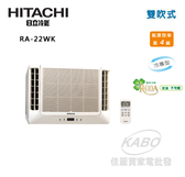 【佳麗寶】-留言享加碼折扣(含標準安裝)日立窗型單冷空調(定頻雙吹)RA-22WK(適用坪數:4~5)