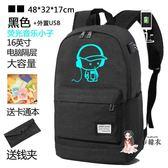 旅行袋 休閒後背包男士韓版簡約電腦旅行背包女時尚潮流初中高中學生書包 5款