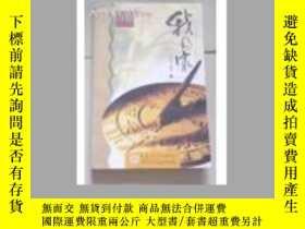 二手書博民逛書店罕見我的家(一版一印)Y28433 王祖淦編著 百花文藝出版社