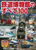 鐵道博物館導覽寫真繪本 100