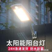 太陽能燈庭院燈戶外家用超亮LED人體感應燈防水壁燈新農村路燈 樂芙美鞋