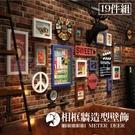 現+預購 壁面裝飾 掛鐘 相框牆 相片 世界和平標誌 工業風 麋鹿頭 咖啡廳 酒吧 餐酒館 相片牆
