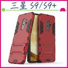 三星 Galaxy S9 S9+ 鎧甲系列保護殼 支架 變形盔甲手機殼 二合一手機套 全包款保護套 鋼鐵俠
