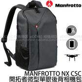 MANFROTTO 曼富圖 NX CSC 灰 灰色 開拓者微單眼後背包 (0利率 免運 公司貨) 相機包 空拍機包 MB NX-BP-GY