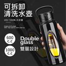 現貨1000c.c【304不鏽鋼/雙層設計】高硼玻璃水壺 玻璃杯 雙層防燙運動水壺-黑/白/粉/藍【AAA6445】