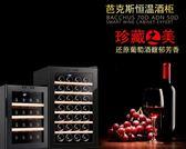電子紅酒櫃 Bacchus/芭克斯 BW-50D1電子酒櫃恒溫葡萄酒電子紅酒櫃子 家用迷你型 數碼人生 支持外島DF