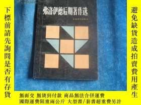 二手書博民逛書店罕見上海譯文出版社1986一版一印《佛洛伊德後期著作選》Y173