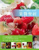 「果醬女王」克莉絲汀.法珀的果醬聖經:270道詳盡食譜---無化學添加物、嚐得到天然..