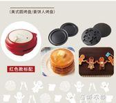 220V鬆餅機家用小型電餅鐺雙面加熱多功能早餐華夫餅機 歐韓流行館