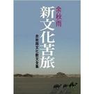 新文化苦旅(爾雅叢書495)