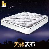 ASSARI-好眠天絲三線獨立筒床墊(單大3.5尺)