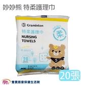 妙妙熊特柔護理巾 不織布 藍包1包/20張 寶寶專用 乾溼兩用 超柔軟紙巾 擦澡巾 餵奶巾 洗澡巾