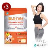 【船井】burner倍熱  運動代謝燃料Power全開組(共42包)