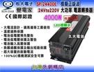 【久大電池】變電家 SP-24400E 模擬正弦波電源轉換器 24V轉220V 4000W
