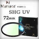 Marsace SHG UV 72mm 高穿透高精度頂級光學 保護鏡,保留完美細節、減少耀光、還原色彩