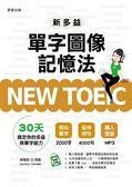 (二手書)NEW TOEIC新多益單字圖像記憶法