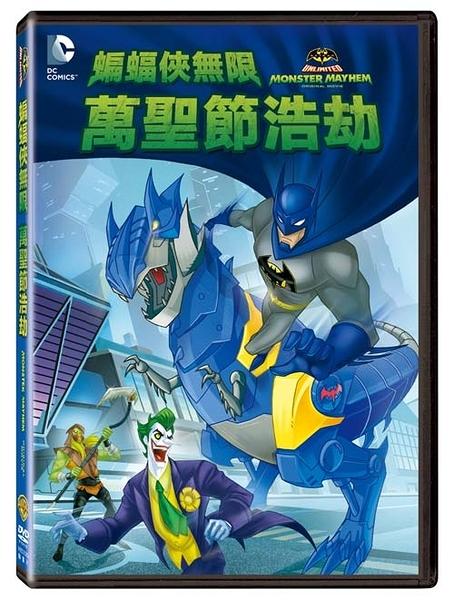 【停看聽音響唱片】【DVD】蝙蝠俠無限:萬聖節浩劫
