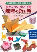 簡單趣味摺紙手藝圖解作品集