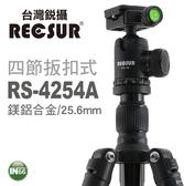 RECSUR 台灣銳攝 台腳五號 RS-4254+HQ-10 四節鋁合金反折三腳架