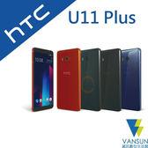 【贈LED隨身燈+立架】HTC U11 Plus U11+  6G/128G LTE 6吋智慧型手機【葳訊數位生活館】