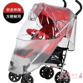 推車雨罩 加厚環保嬰兒推車防風雨罩 中秋鉅惠