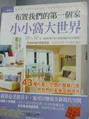【書寶二手書T7/設計_WFJ】布置我們的第一個家 : 小小窩大世界_首爾文化