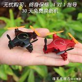迷你抖音無人機遙控飛機小型實時高清航拍四軸飛行器兒童玩具模型 NMS漾美眉韓衣