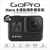 贈原電+原廠自拍桿+32G+原廠頭部綁帶 GoPro Hero 8 Black 運動攝影機 防水 公司貨★可刷卡★薪創數位