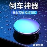 汽車后視鏡小圓鏡升級版倒車鏡反光鏡360度高清盲區倒車輔助防水 創意新品
