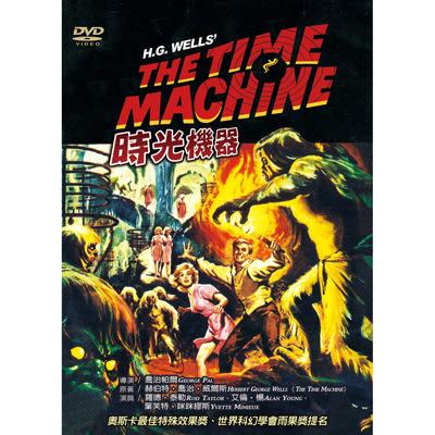 時光機器DVD