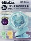 EDSDS USB便攜式迷你夾扇EDS-B240