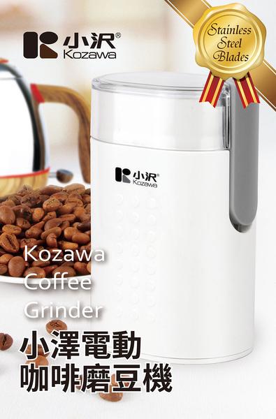小澤電動咖啡磨豆機 KW-9283