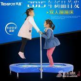 帶扶手雙人蹦蹦床 兒童室內家用可折疊彈簧寶寶跳跳床小孩彈跳 xw