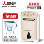 贈★BRITA 2.4L濾水壺【三菱】日本原裝18公升智慧型大容量清淨除濕機MJ-E180AK