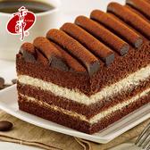 【香帥蛋糕】歐納修巧克力蛋糕