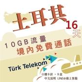 土耳其原生卡|TURK Telekom 16天高速上網吃到飽 免費通話 多天數可選/土耳其網卡原生卡
