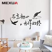 勵志墻貼紙自黏辦公室公司企業員工文化標語貼畫教室臥室墻面裝飾  【優樂美】