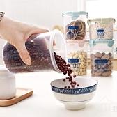 五谷雜糧收納盒儲物罐透明密封罐廚房【櫻田川島】