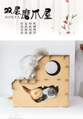瓦楞紙貓窩貓房子貓屋別墅貓咪磨爪器遊樂場玩具貓抓板YXS 夢娜麗莎