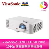 分期0利率 ViewSonic PX703HD 3500 流明 1080p 家庭劇院娛樂投影機 公司貨保固3年